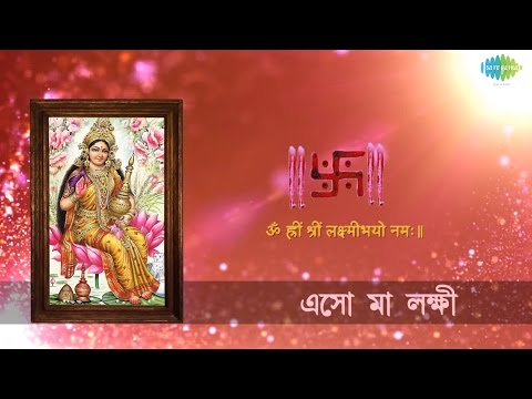 Eso Ma Lakshmi Boso Ghare | Lakshmi Puja Special Bengali Song | Sandhya Mukherjee video