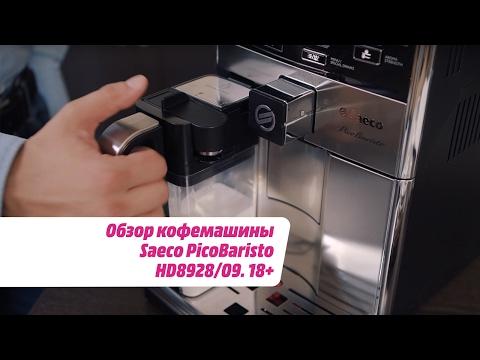 Обзор кофемашины Saeco PicoBaristo HD8928/09. 18+