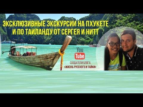Экскурсии на Пхукете от Нитт и Сергея. Таиланд, Пхукет