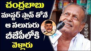 Chandrababu Naidu Master Plan Behind TDP RajyaSabha MPs Joins BJP Party | Public Point | Myra Media