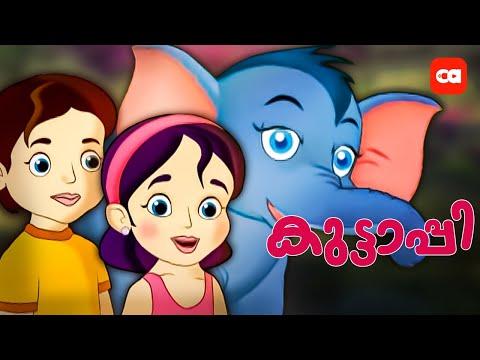 കുഞ്ഞേ.. കുഞ്ഞേ.. Super  Cartoon - Moral Story And Songs video