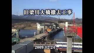 旧梁川橋撤去工事 NO3