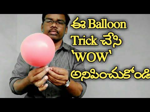 Telugu tricks/సూపర్ balloon Trick మీరూ చేయగలరు.