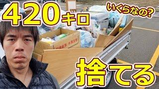 いくらなの?420キロのゴミ捨ててみた!