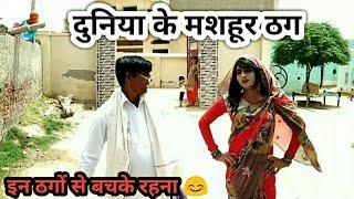 दुनिया के मशहूर ठग - इनसे आप भी बचकर रहना | हिट हरियाणवी राजस्थानी कॉमेडी | Hryanvi Rajasthani Funny