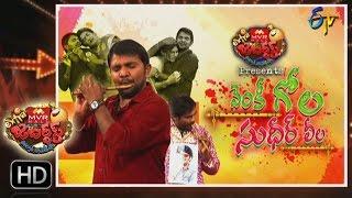 Extra Jabardasth |24th March 2017 | Full Episode | ETV Telugu