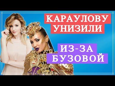 Юлиану Караулову унизили из-за Ольги Бузовой   Премия RuTV