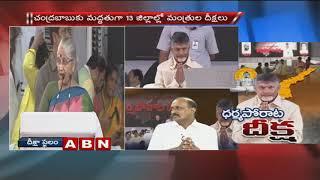 CM Chandrababu Naidu's Dharma Porata Deeksha Against Centre's Injustice To AP | Part 2 | ABN Debate
