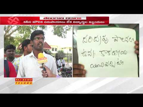 Kakatiya University Students Face to Face over KCR 4 Years Rule | Raj News