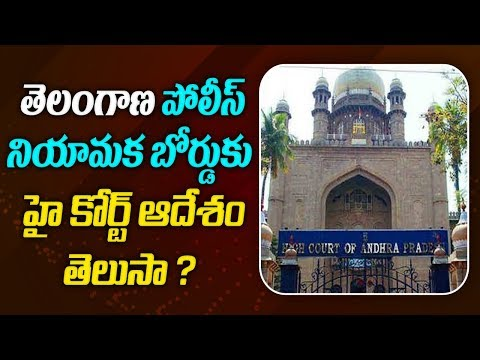 High Court Orders Telangana Police Department  To Held Constable Appointment | ABN Telugu