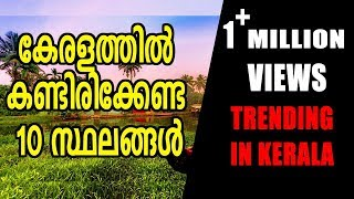 10 Best Places To Visit In Kerala | Oneindia Malayalam