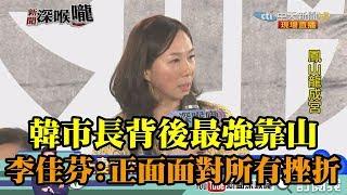 《新聞深喉嚨》精彩片段 韓市長背後最強靠山 李佳芬感人發言:正面面對所有挫折 謙卑接受任何指教
