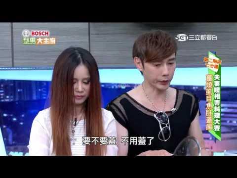 台綜-型男大主廚-20160722 夫妻嘜相害料理大賽!!