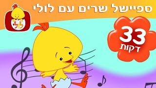 ספיישל שרים עם לולי - 33 דקות של שירים ברצף לילדים וקטנטנים