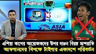 আগ মুহুর্তে মুস্তফিজকে নিয়ে একেমন সিদ্ধান্ত? সর্বশেষ যা জানা গেলো | Mustafiz Asia Cup