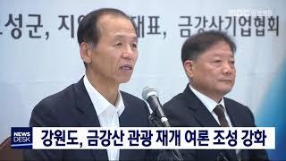 5시)강원도, 금강산 관광재개 여론 조성 강화
