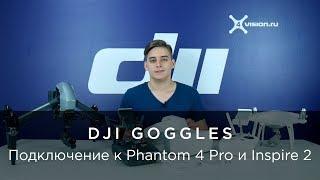 Подключение DJI Goggles к Inspire 2 и Phantom 4 Pro
