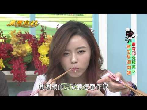 台綜-美鳳有約-EP 614 美鳳上菜 青森的究極美味 帆立貝涮涮鍋 (王瞳、竹川克範)