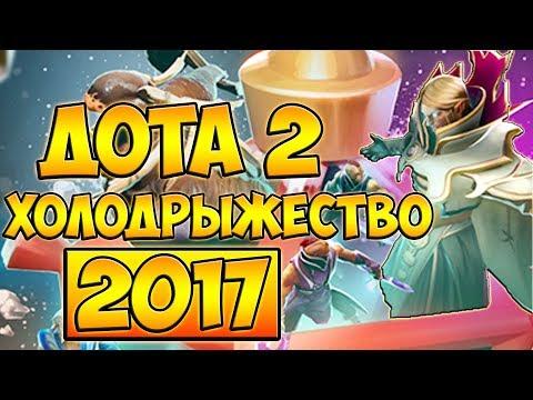 НОВЫЙ ИВЕНТ - ХОЛОДРЫЖЕСТВО 2017 + ЗИМНИЙ СУНДУК ДОТА 2