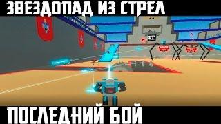скачать игру клон дрон в опасной зоне - фото 3