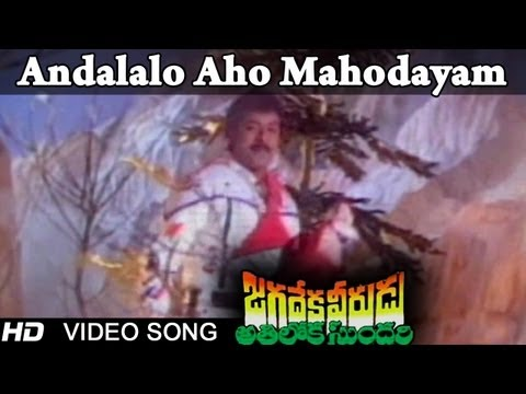 Jagadeka Veerudu Atiloka Sundari Movie | Andalalo Aho Mahodayam Video Song | Chiranjeevi, Sridevi video