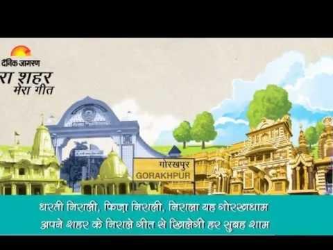Gorakhpur: Danik Jagran (My City My Anthem)