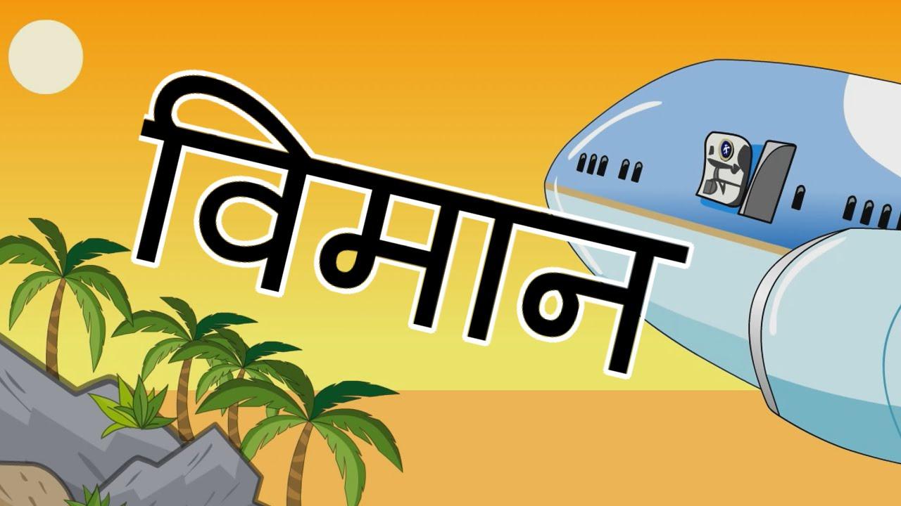 Questions Funny Hindi Funny Hindi Cartoon