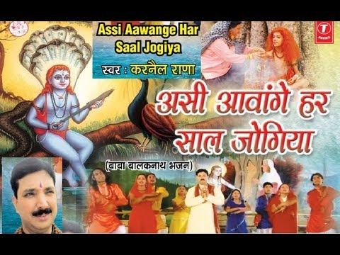 Asi Aawange Har Saal Jogiya Balaknath Bhajan Karnail Rana Full...