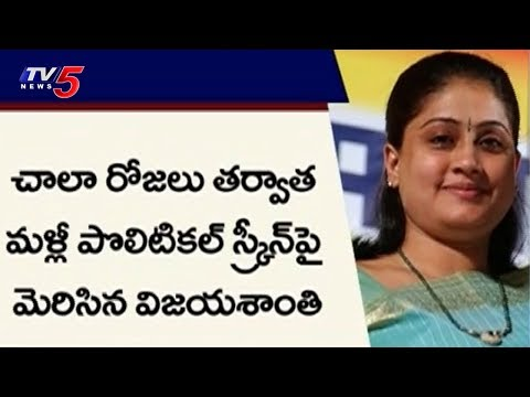 Special Report on Vijayashanti's Political Career | TV5 News