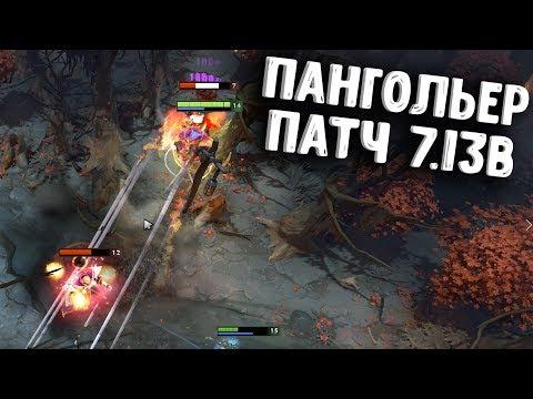 ИМПАКТ ПАНГОЛЬЕРА В ДОТЕ - PANGOLIER DOTA 2