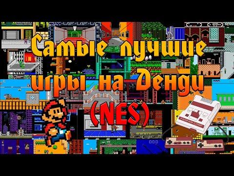 Самые лучшие игры на ДЕНДИ (NES).