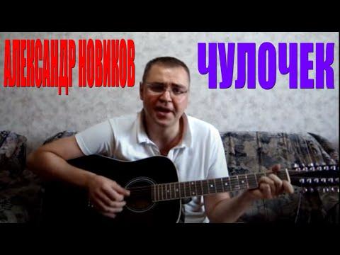 Слова и музыка александра новикова,кавер версия