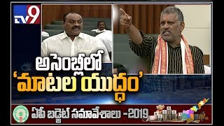 Fight between Chandrababu and Ambati Rambabu in AP Assembly