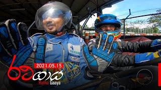 Ratha Gaaya - (2021-05-15)
