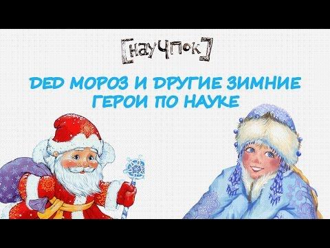 Дед Мороз и другие зимние герои по науке — Научпок