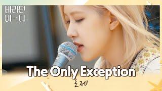 Download 청량미 가득💕 기타까지 완벽한 로제(ROSÉ)의 〈The Only Exception〉♬ 바라던 바다(sea of hope) 3회 | JTBC 210713 방송 Mp3/Mp4