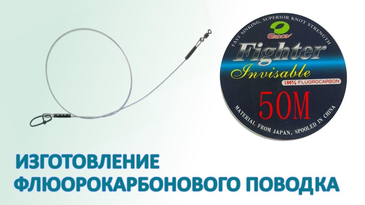 Поводок на щуку из флюрокарбона своими руками: пошаговая инструкция 11