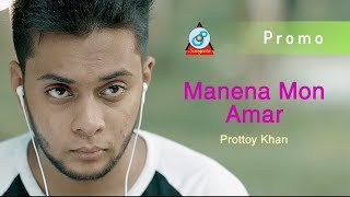 Prottoy Khan - Manena Mon Amar | মানেনা মন আমার | Eid Exclusive 2017 | Promo