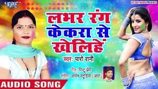 एक बार फिर Paro Rani ने मचाया होली में तहलका - Labhar Rang Kekra Se Khelihe -Bhojpuri Holi Song 2019