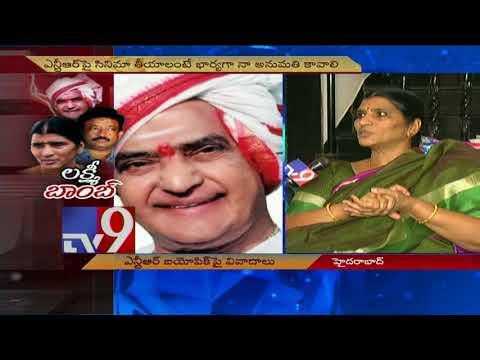 RGV की 'लक्ष्मी के एनटीआर': लक्ष्मी पार्वती के आमने-सामने - टीवी 9 thumbnail