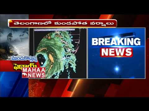 One more cyclone to hit Andhra | Mahaa News