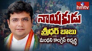 Manthani Congress Candidate Sridhar Babu INterview | Nayakudu | hmtv