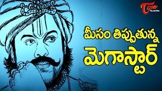 Is This Chiranjeevi Look In Uyyalawada Narasimha Reddy #FilmGossips