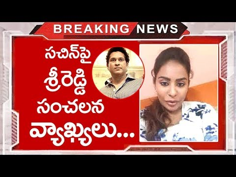 Sri Reddy Sensational Comments on Sachin Tendulkar | Sri Reddy  |  Sachin Tendulkar |TTM