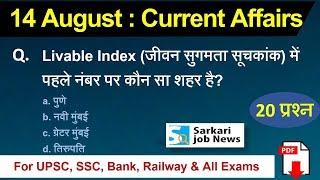 14 August 2018 करेंट अफेयर्स हिंदी   Current Affairs Hindi PDF - The Hindu - Sarkari Job News