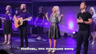 "О Благодать - New Beginnings Church ""Scandal of Grace"