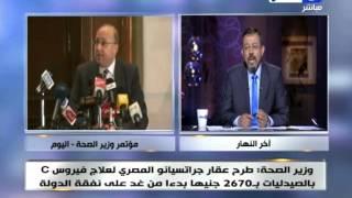 #اخر_النهار : وزير الصحة طرح عقار جراتسيانو المصري لعلاج فيروس c بالصيدليات