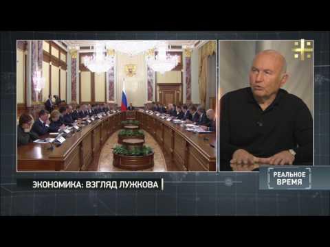 Экономика России: взгляд Лужкова