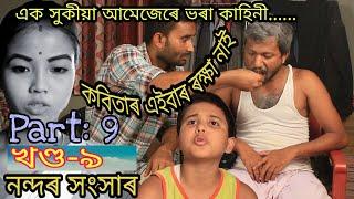 Nandar sansar part 9 by commedy assam