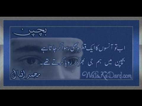 Pyar Nahin Milta (rahim Shah) With urdu Shayari video
